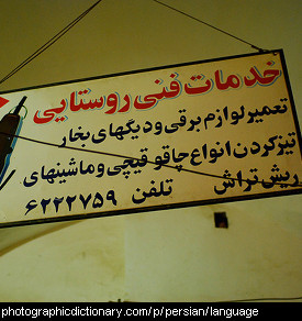 Photo of a sign in Persian